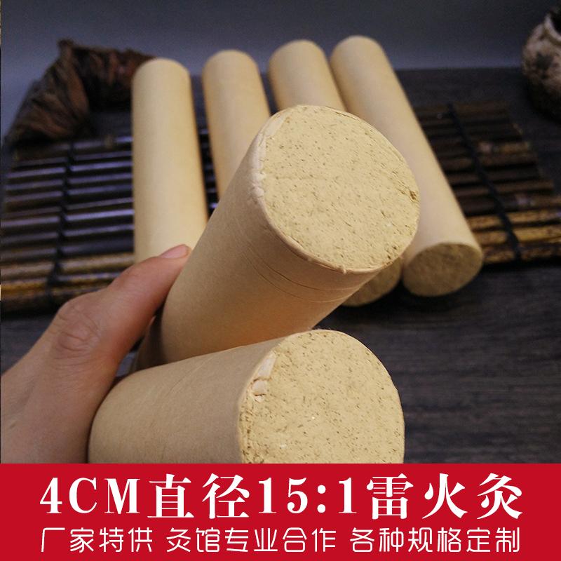 4CM直径15:1桑皮纸雷火灸 厂家直销 各种比例可选  加印LOGO