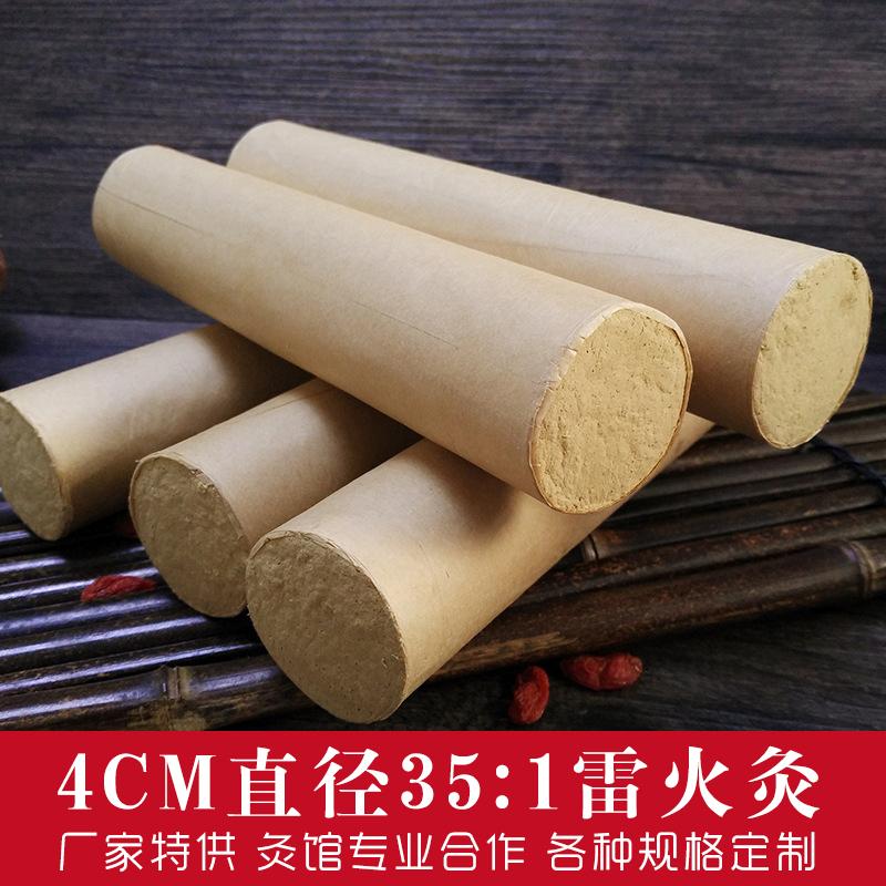 4CM直径35:1桑皮纸雷火灸  各种比例可选  灸馆专用 特价批发