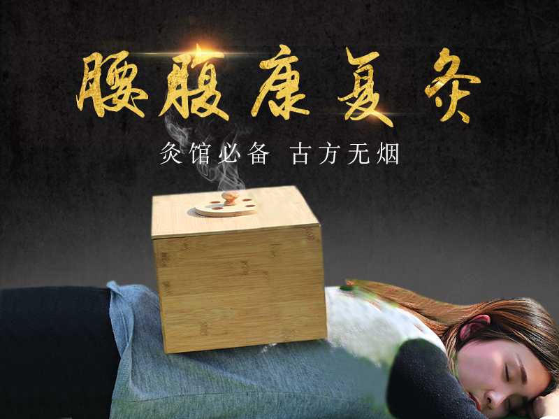竹制腰部康复灸 灸箱  灸馆专供 厂家直销 批发生产 可使用艾柱艾条亚博安卓版下载