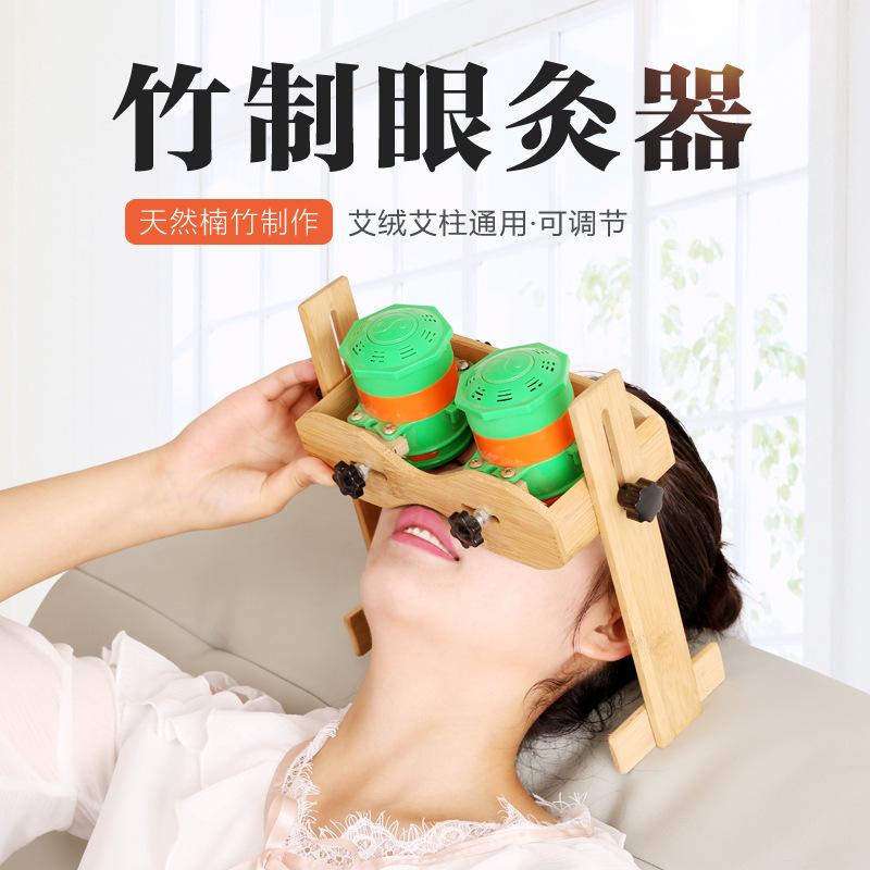 明目灸 灸馆专用 古方无烟箱灸 楠竹材质 可调节高低 亚博安卓版下载艾柱专用