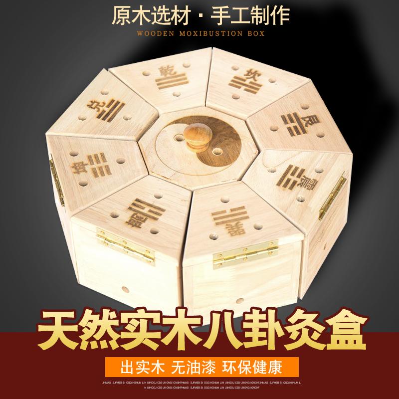 实木八卦灸盒 腹部灸盒背部灸盒 实木亚博全站版盒 定制烙印 批发生产