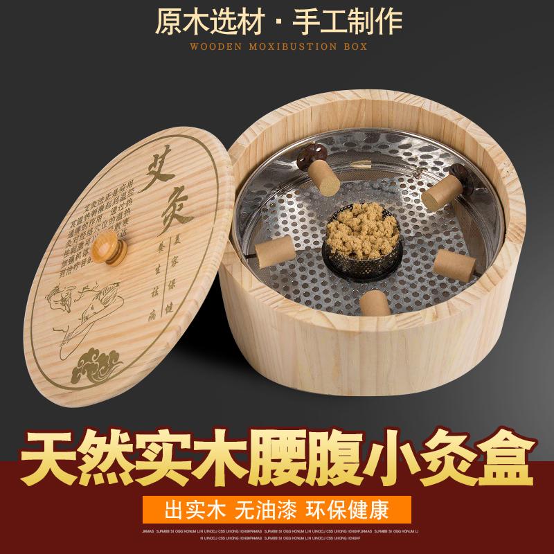 天然实木圆形腹部小灸盒 多功能小灸盒 亚博安卓版下载艾柱搭配使用 厂家直销