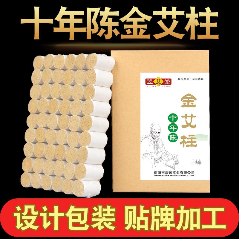 十年金艾柱厂家设计包装oem贴牌加工生产 代加工 盒装艾柱定做