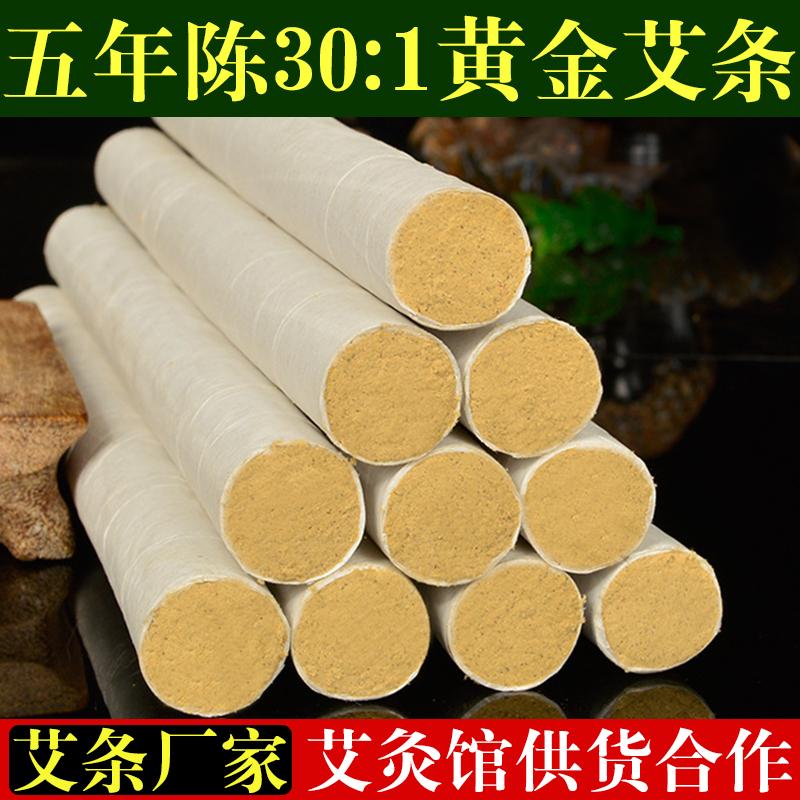 康盈30:1黄金艾条批发 艾条厂家直销 亚博全站版馆供货合作